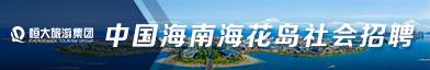 恒大旅游集团有限公司招聘信息