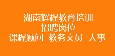 湖南辉程教育培训有限公司