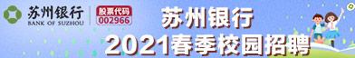 苏州银行股份千赢国际网页手机登录招聘信息