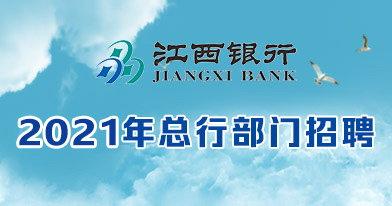 江西银行股份千赢国际网页手机登录招聘信息
