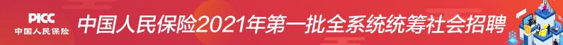 中国人民保险集团股份千赢国际网页手机登录招聘信息