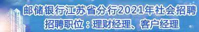 中國郵政儲蓄銀行股份有限公司江蘇省分行招聘信息