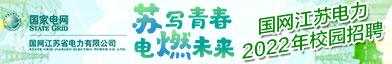 江蘇省電力公司招聘信息