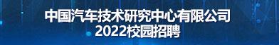 中國汽車技術研究中心有限公司招聘信息