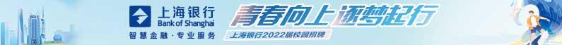 上海銀行招聘信息