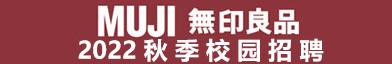 無印良品(上海)商業有限公司招聘信息