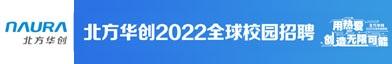 北京北方華創微電子裝備有限公司招聘信息