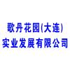 歌丹花园(大连)实业发展有限公司
