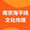 南京海平线文化传媒有限公司