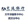 交通银行股份有限公司太平洋信用卡中心武汉分中心