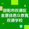 邵阳市双清区金慧徐思众教育双清学校