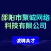邵阳市聚诚网络科技有限公司