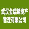 武汉金瑞麟资产管理有限公司
