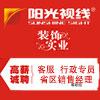 郑州阳光视线装饰设计有限公司