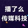 南京播了么传媒科?#21152;?#38480;公司