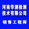 河南华测检测技术有限公司