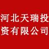 河北天瑞投资集团有限公司