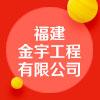 福建金宇工程有限公司