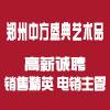 鄭州中方盛典藝術品有限公司