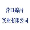 营口锦昌实业有限公司