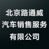 北京路通威汽车销售服务有限公司