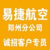 北京易捷国际航空服务有限公司郑州分公司