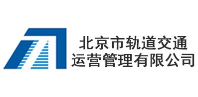 北京市轨道交通运营管理有限公司