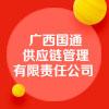 广西国通供应链管理有限责任公司