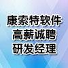 深圳市康索特软件有限公司