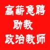 唐山市路南区名师课堂培训学校有限公司