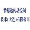 赞恩达传动控制技术(大连)有限公司