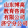 山东博高教育咨询有限公司济宁分公司