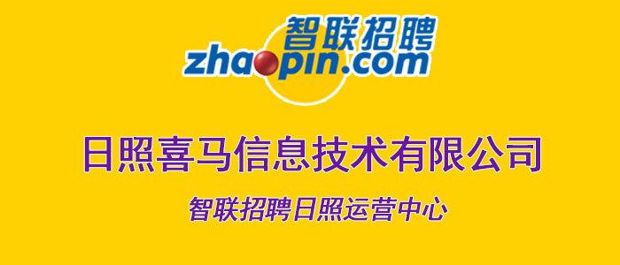 https://company.zhaopin.com/CZ836643340.htm