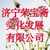 济宁荣宝斋文化发展有限公司