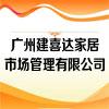 广州建喜达家居市场管理有限公司