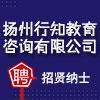 扬州行知教育咨询有限公司