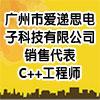 广州市爱递思电子科技有限公司