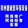 郑州德诚信环保设备有限公司
