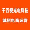 郑州千百视光电科技股份有限公司