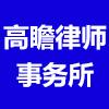 江苏高瞻律师事务所