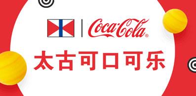 江西太古可口可乐饮料有限公司