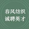 浙江春风纺织集团有限公司