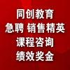 深圳市同创教育培训有限公司