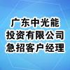 广东中光能投资有限公司