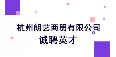 杭州朗艺商贸有限公司