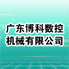 广东博科数控机械有限公司