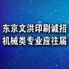 深圳市东京文洪印刷机械有限公司