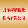 丹东海纳物业服务有限公司