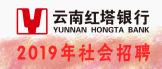 http://www.ynhtbank.com/ynhtyh/bjfw74/rczp38/index.html