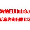 海纳百川(山东)信息咨询有限公司